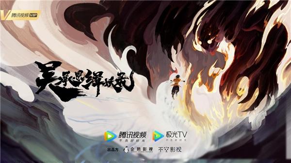 不空文化《吴承恩缉妖录》动画最新概念片:抛弃超级英雄,回归真实人性!